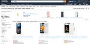 Amazon_Handy
